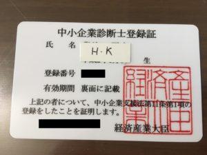 hkの中小企業診断士登録証
